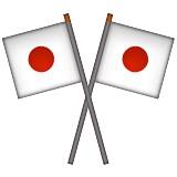 Japanese crossed flags emoji
