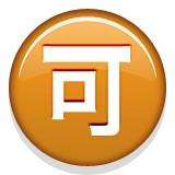 Accept Han character emoji