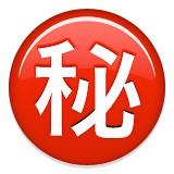 Secret circled ideograph emoji